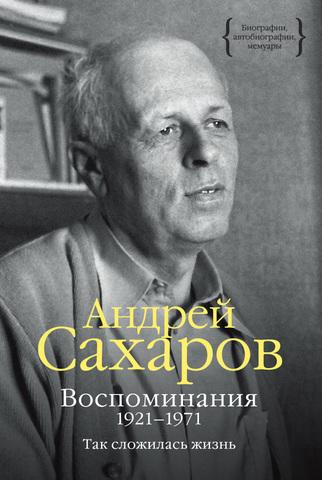 Воспоминания 1921-1971. Так сложилась жизнь | Сахаров А.
