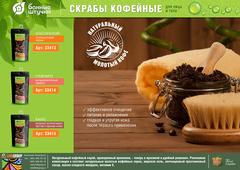 Скраб кофейный «Грейпфрут», 100 г
