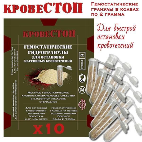 Кровоостанавливающие гранулы КровеСТОП Gr-Mini-20k (гемостатическое средство в порошке, 10 колб по 2 грамма)