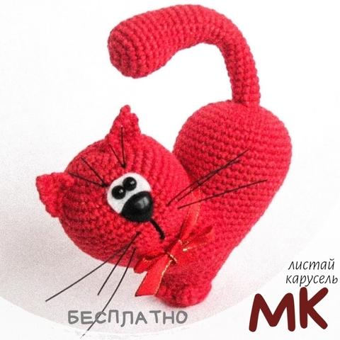 Кот-сердечко ко дню святого Валентина