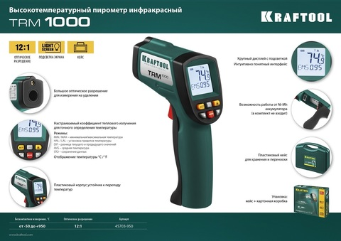 Пирометр инфракрасный, -50°С +950°С, TRM-1000, KRAFTOOL