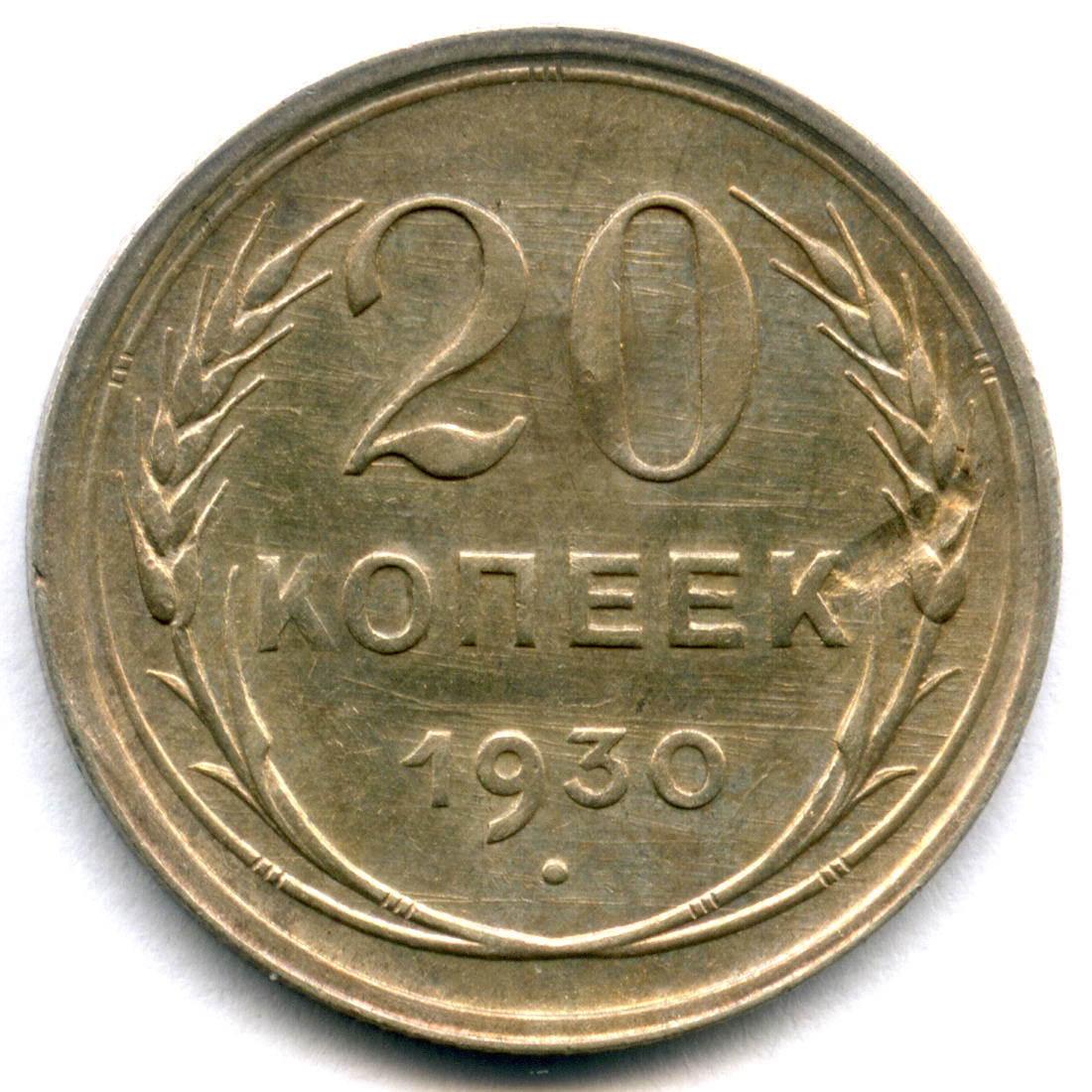 20 копеек 1930 года XF- (засор штемпеля на реверсе)