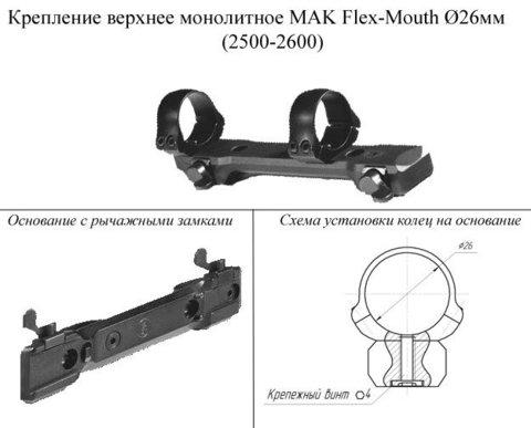 Крепление МАК верxнее монолитное для прицелов 26мм (2500-2600)
