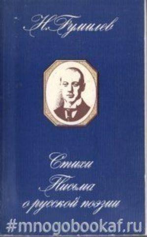 Гумилев Н. Стихи. Письма о русской поэзии