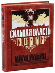 Сильная власть. Русская идея
