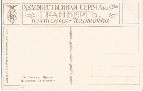 М. Боскин