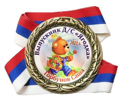 Медаль индивидуальная выпускнику д/с с номером и именем (мишка с корзинкой)