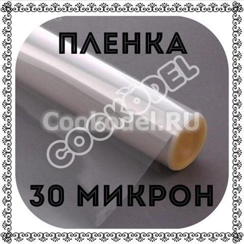 Пленка для корнетиков 30 микрон 15 метров