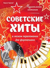 Музыкальная гостиная. Советские хиты в легком переложении для фортепиано