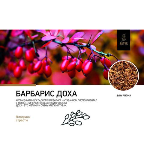 Табак Satyr Barberry dokha (Барбарис) 100г
