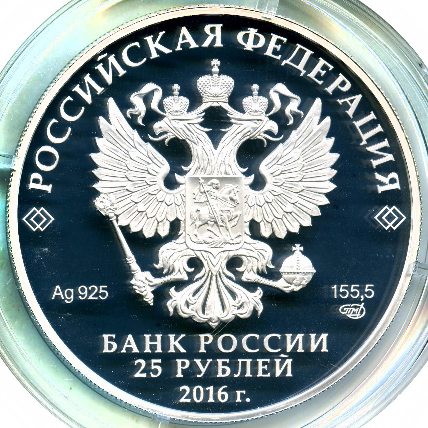 Набор из 2 серебряных монет 25 рублей 2016 год. Серия