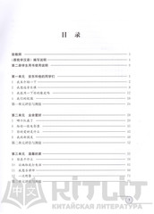 Learn Chinese With Me (Russian Edition) 2nd Edition vol.2 Teacher's Book