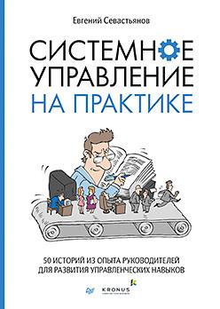 Системное управление на практике: 50 историй из опыта руководителей для развития управленческих навыков
