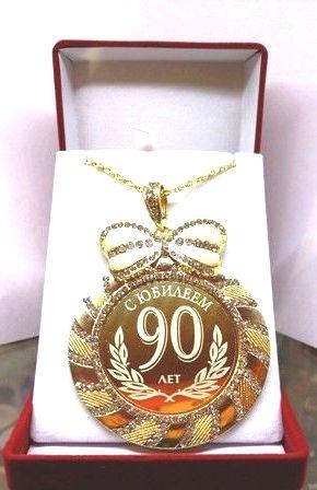 Медаль с Юбилеем 90 лет стразы