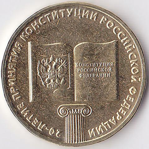 """10 рублей 2013 """"20 лет Конституции"""""""