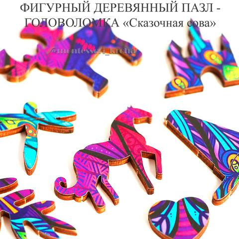 ФИГУРНЫЙ ДЕРЕВЯННЫЙ ПАЗЛ - ГОЛОВОЛОМКА «Сказочная сова»