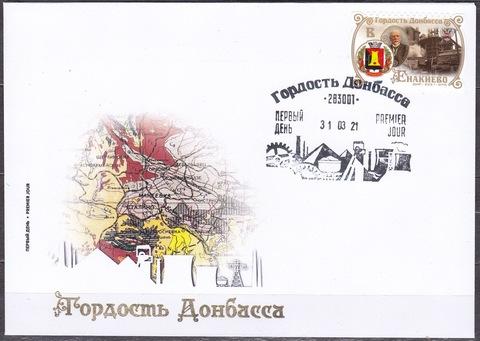 Почта ДНР (2021 03.31.) Гордость Донбасса-Енакиево  КПД