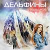 Дельфины / Любовь В Метро (CD)