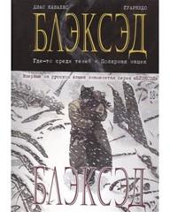 Комикс «Блэксэд. Книга 1. Где-то среди теней. Полярная нация»