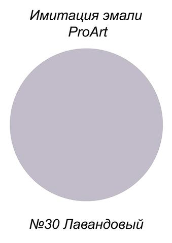 Краска для имитации эмали,  №30 Лавандовый, США