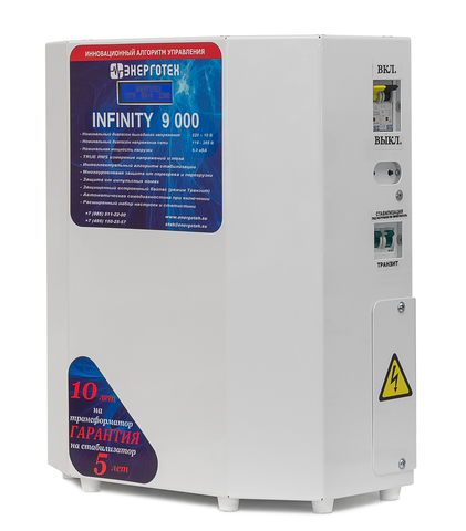 Стабилизатор Энерготех INFINITY 9000