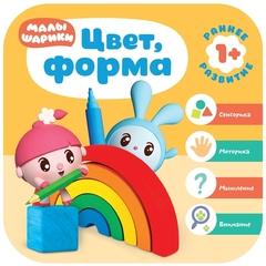 Малышарики. Курс раннего развития 1+. Цвет, форма