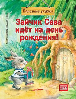 Зайчик Сева идёт на день рождения! Полезные сказки (Обложка)