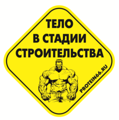 Наклейка №1