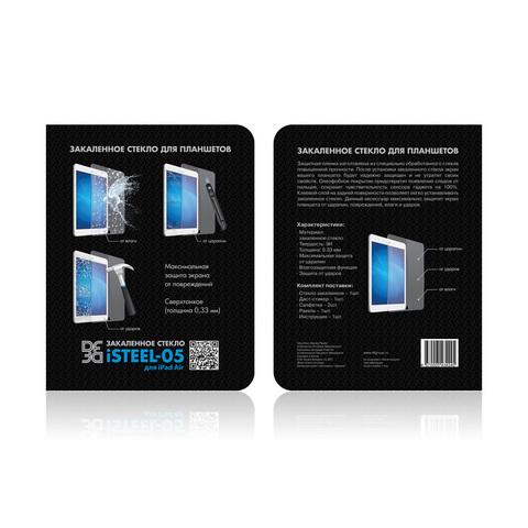 Защитное стекло для iPad Air купить в Перми