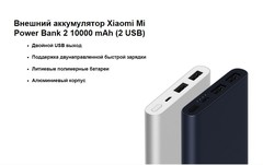 Аккумулятор Xiaomi Mi Power Bank 2s 10000 (серебристый)