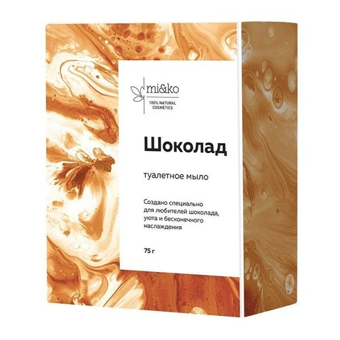 Туалетное мыло Шоколад 75 гр (Ми&Ко)