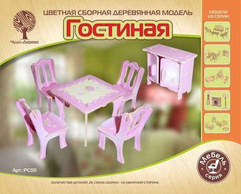 Модель деревянная сборная. Гостиная VGA PC011