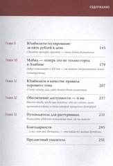 Не заставляйте меня думать (3-е изд.)     Стив Круг