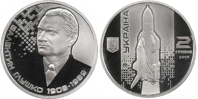 """2 гривны """"Валентин Глушко"""" 2018 год"""
