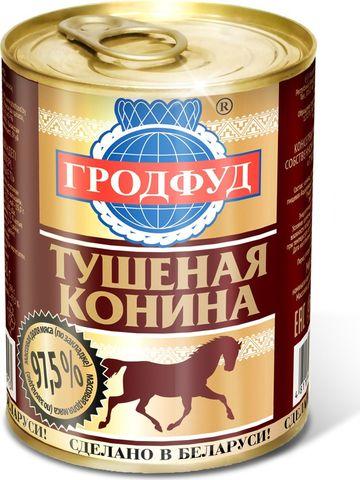 Конина тушеная Гродфуд МИНИМАРКЕТ 0,338кг