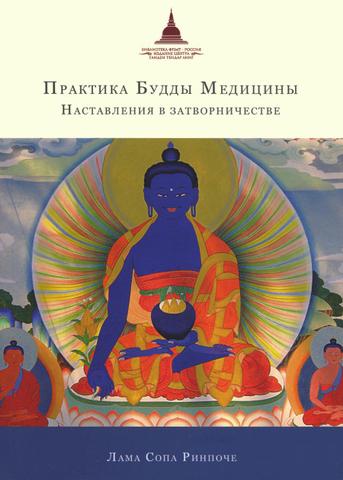Практика Будды Медицины. Наставления в затворничестве