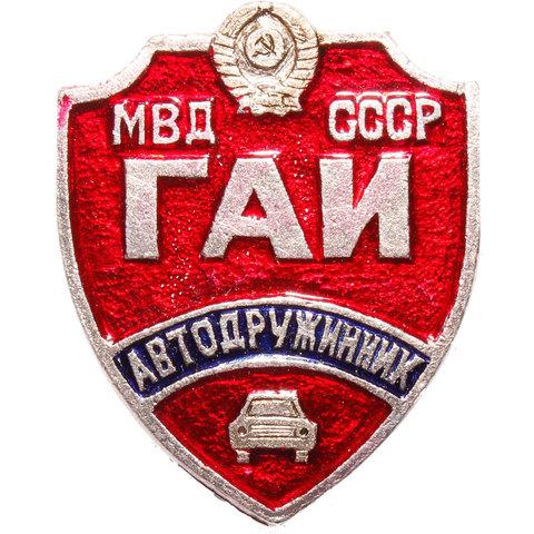 Знак МВД СССР ГАИ автодружинник AU