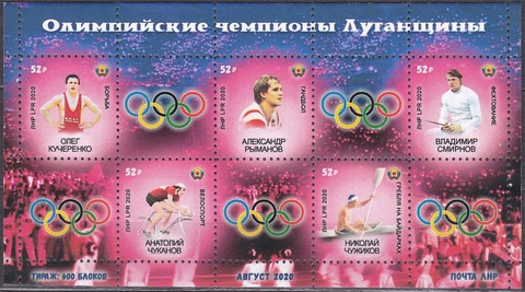 Почта ЛНР(2020 08.15.) Олимпийские чемпионы Луганщины II.- блок