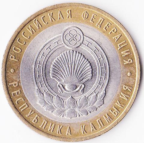 10 рублей 2009 Калмыкия СПМД
