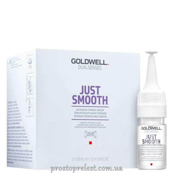 Goldwell Dualsenses Just Smooth Intensive Taming Serum - Розгладжуюча сироватка для кучерявого та неслухняного волосся