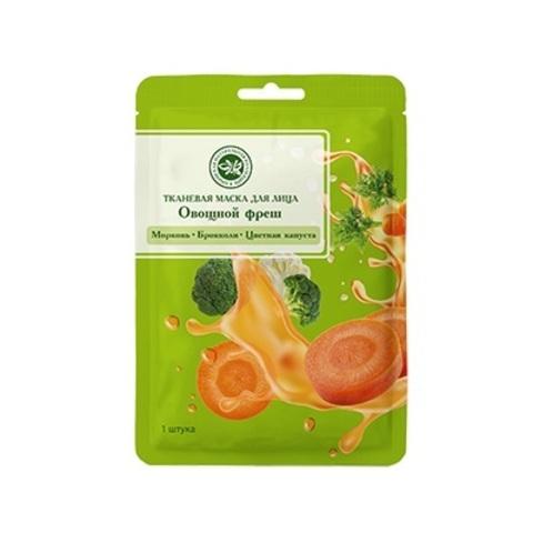 Тканевая маска для лица «Овощной фреш» Брокколи+Цветная капуста+Морковь