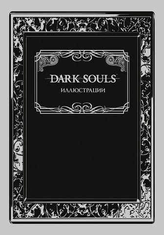 Dark Souls: Иллюстрации