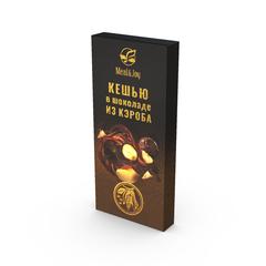 Кешью в шоколаде из кэроба, 60 г