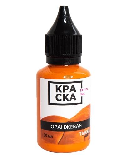 Пигмент Оранжевая ТЫКВА от КРАСКА tattoo ink