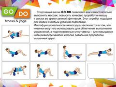 Валик (ролл) GO DO для фитнеса: ZS-45