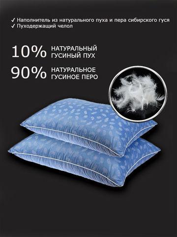 Подушка 70х70 пух/перо 10/90 в тике «голубое перышко»