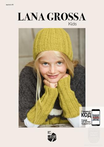 Журнал Filati KIDS #11