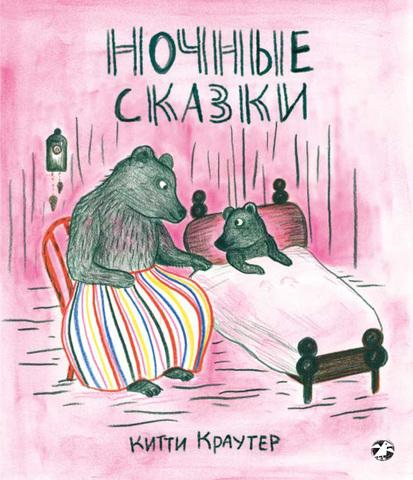«Ночные сказки» Китти Краутер