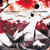 Агата Кристи / Два Кораblya (Remixed 2)(LP)