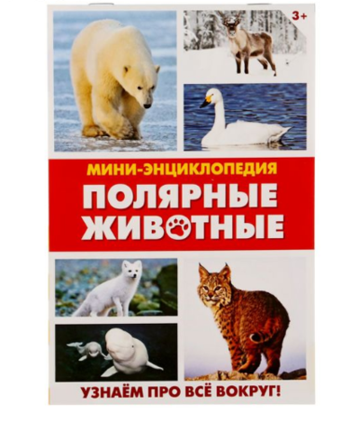 071-0209 Мини-энциклопедия «Полярные животные», 20 страниц
